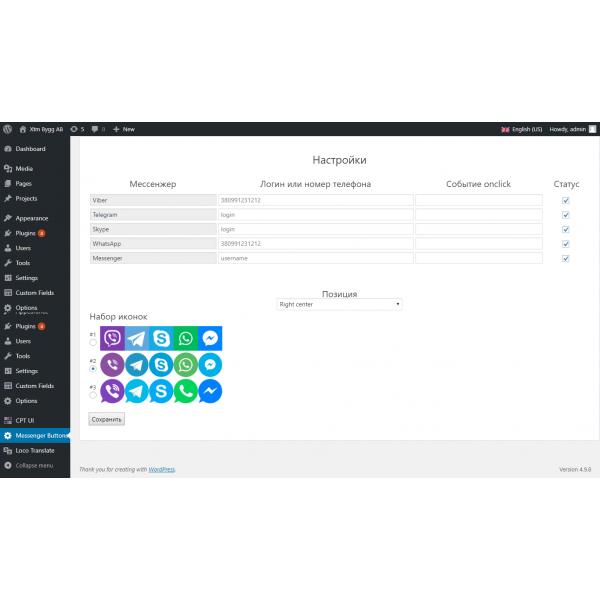 Messengers Buttons WordPress