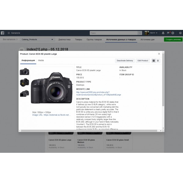 Facebook Feed Opencart (for Opencart versions 1.5* 2.0* 2.1* 2.3* 3.0*)